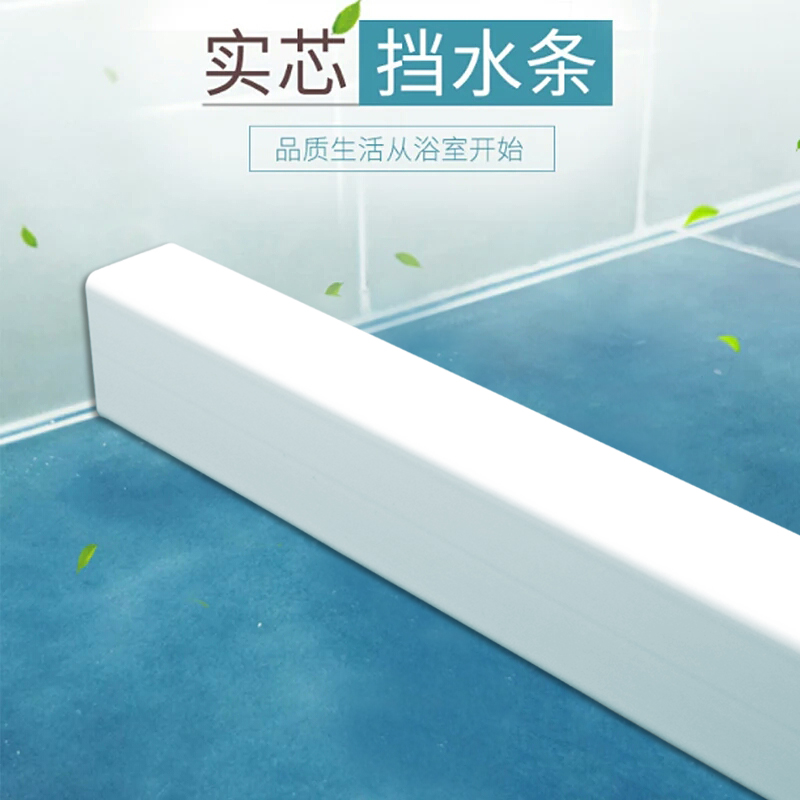 卫生间地面防水隔断L型弧形挡水条厕所浴室PVC隔水条干湿分离水槽