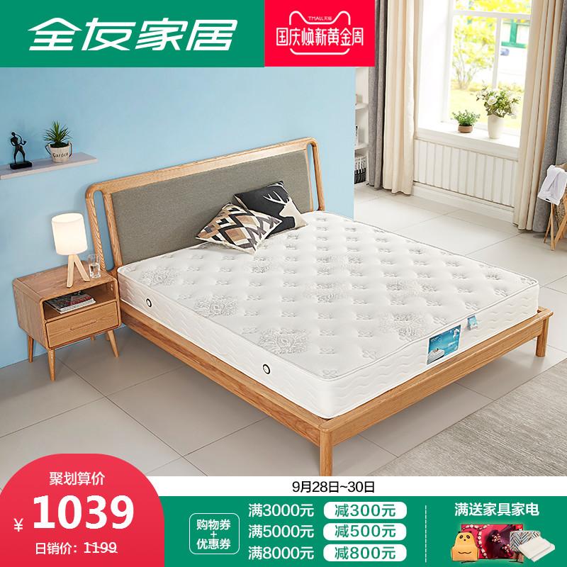 全友家私弹簧床垫海绵床垫亲肤面料独立弹簧床垫105057