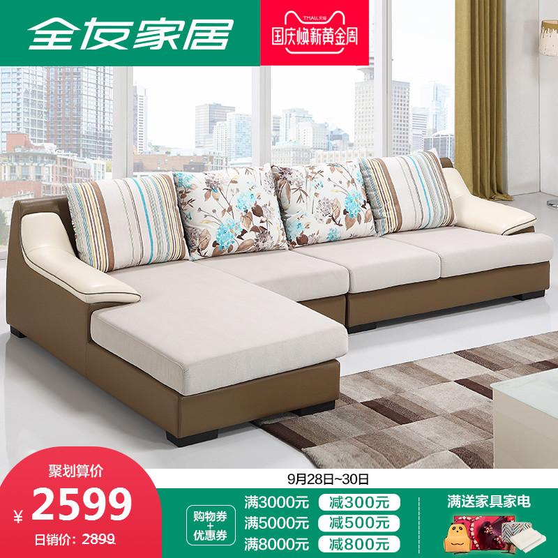 全友家私现代简约皮布艺沙发组合小户型可拆洗贵妃沙发73018F