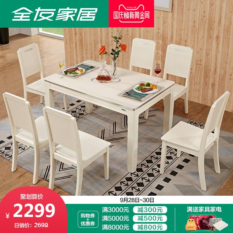 全友家私餐桌椅组合小户型钢化玻璃台面饭桌家用吃饭桌餐桌70560