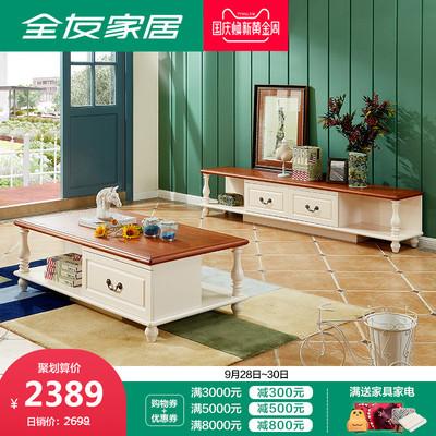 全友家私地中海茶几电视柜组合 实木框架简约茶桌影视柜121136