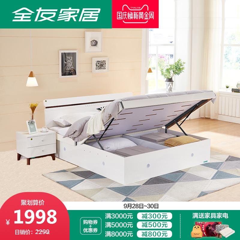 全友家私简约北欧床 现代卧室家具板式床高箱床储物床121803