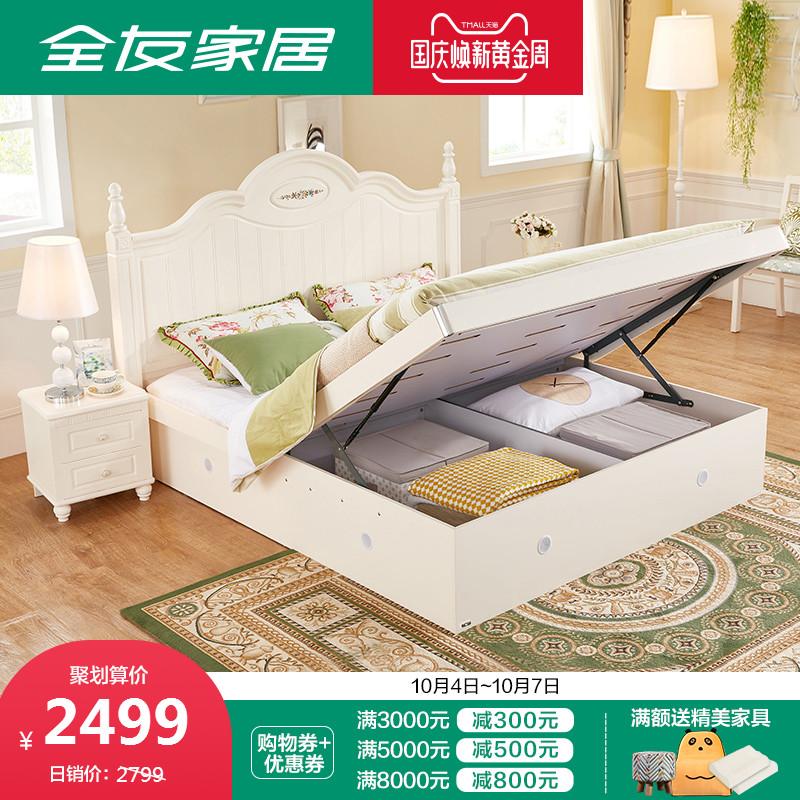 全友家私储物床韩式田园高箱床卧室成套家具组合套装双人床120619
