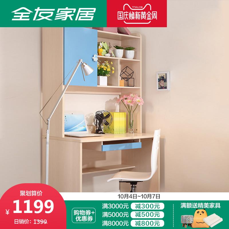 全友家私书架青少年学习桌现代格子柜置物架带转椅组合书桌106207