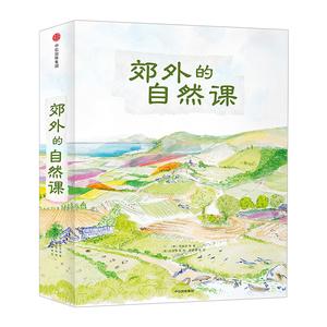 郊外的自然课 李娍实 著  6-12周岁小学生二三年级课外书新课标《我家门外的自然课》同系列作品科普读物