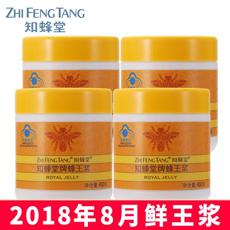 新鲜蜂王浆活性蜂皇浆峰王浆4瓶装2018年8月生产