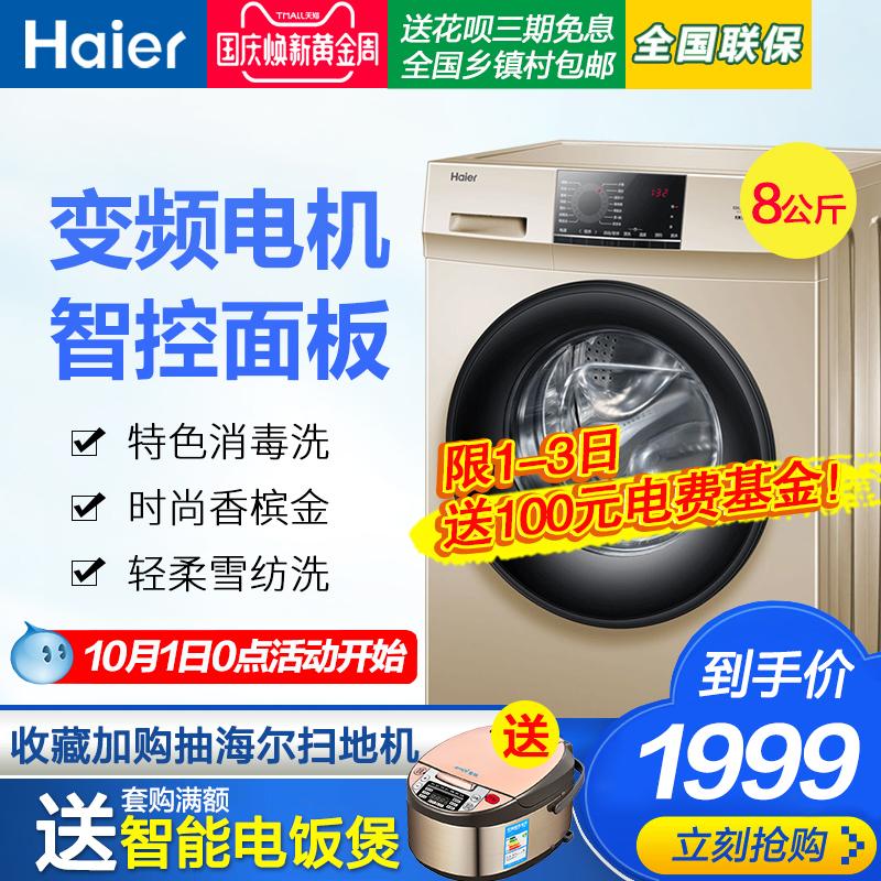 海尔8公斤kg全自动变频滚筒洗衣机家用官方旗舰店授权官网专卖店