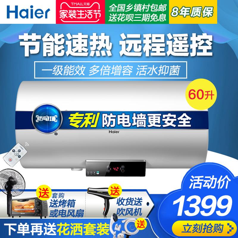 Haier-海尔 EC6002-D遥控电热水器60升速热储水式卫生间壁挂家用