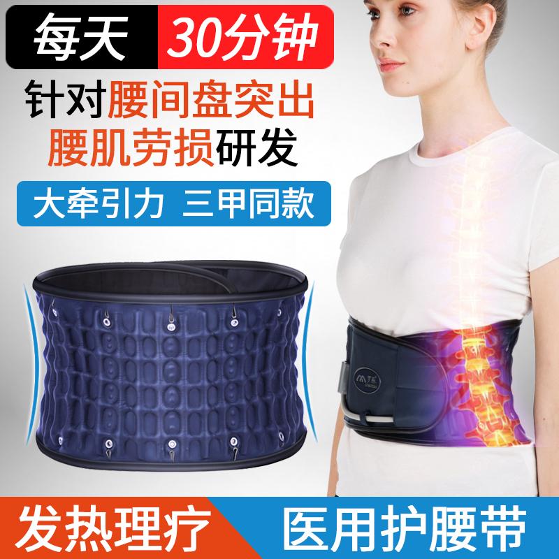 罗脉护腰带腰间盘突出牵引器腰椎间盘劳损发热治疗器男女医用腰托