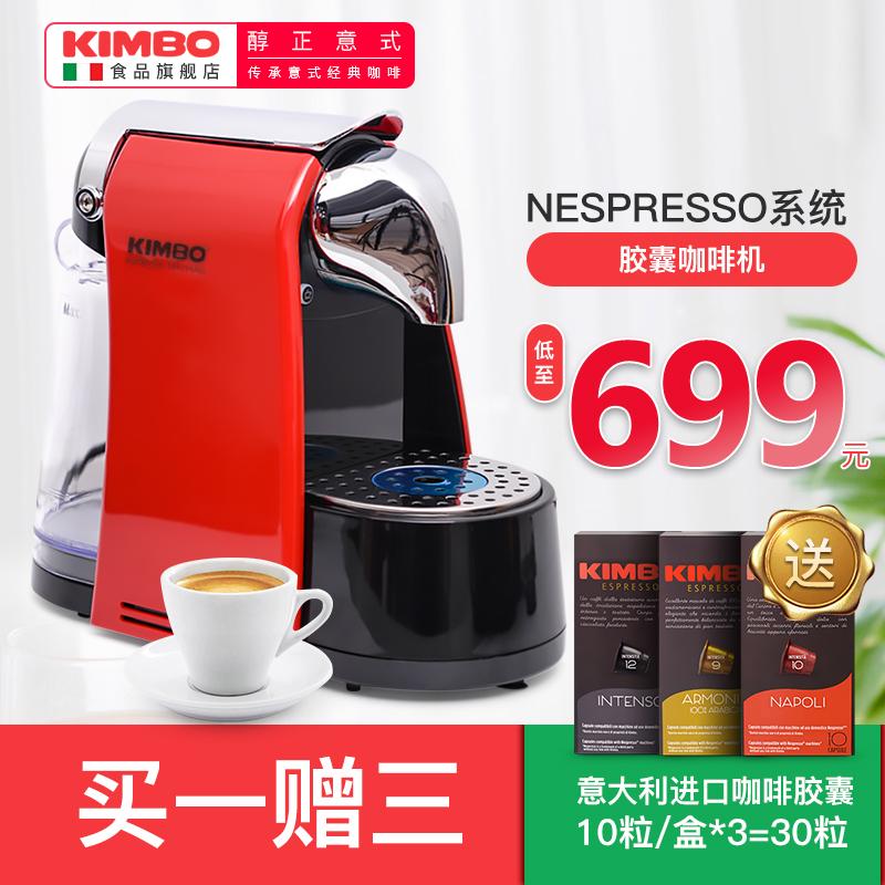 KIMBO意大利进口咖啡胶囊 胶囊咖啡机组合