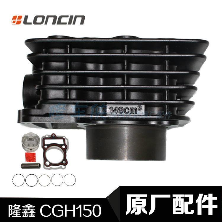 Horizon shipping Loncin motorcycle CG150 sets of cylinder piston 200 of the cylinder liner of the cylinder block customizable