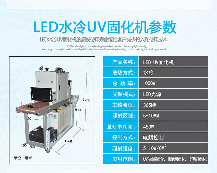 油墨固化设备_leduv灯紫外线固化机uvled油墨固化小型台式定制