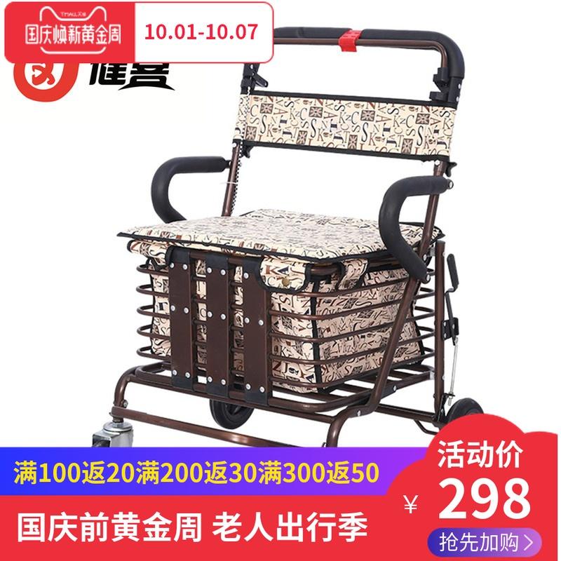 健喜老年人购物代步车折叠座椅可坐买菜助步手推车加肥加大