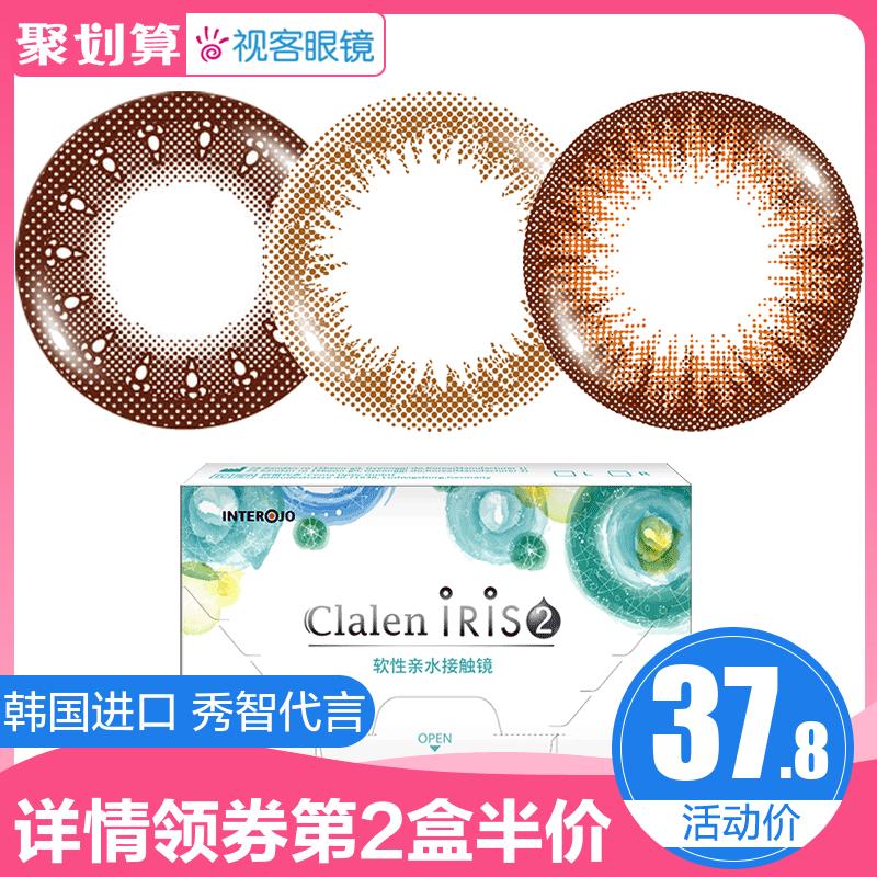 韩国进口Clalen iris茵洛美瞳双周抛6片大小直径混血彩色隐形眼镜