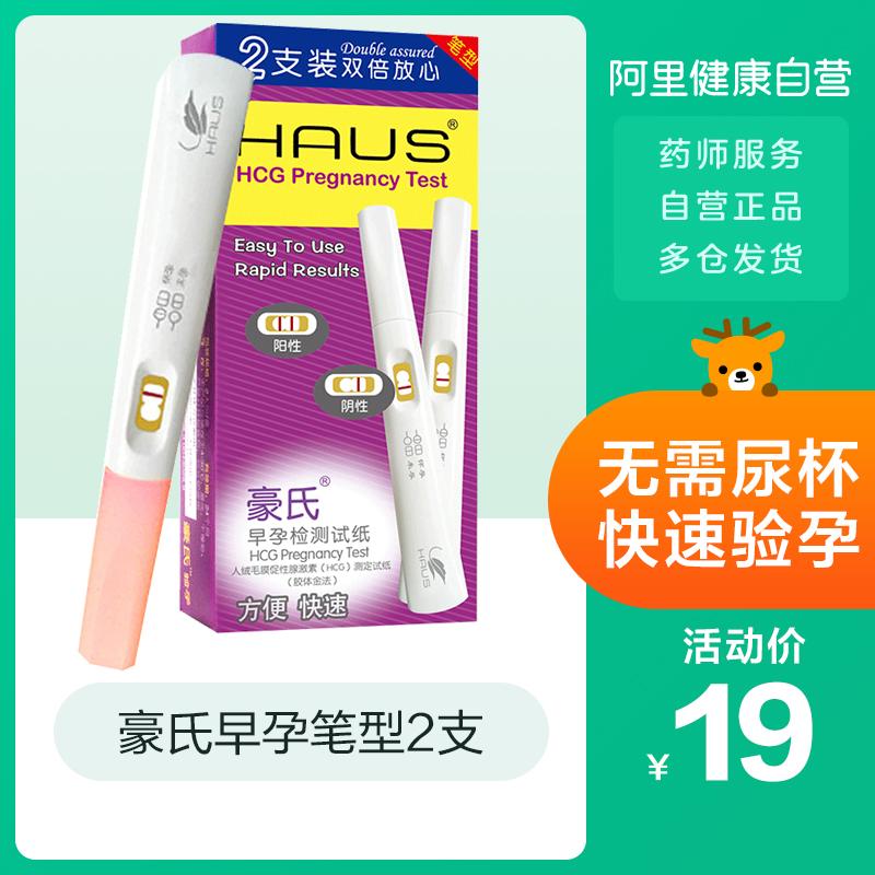 豪氏验孕棒验孕笔早早孕HCG试纸测试怀孕测孕纸笔型2支测怀孕专用