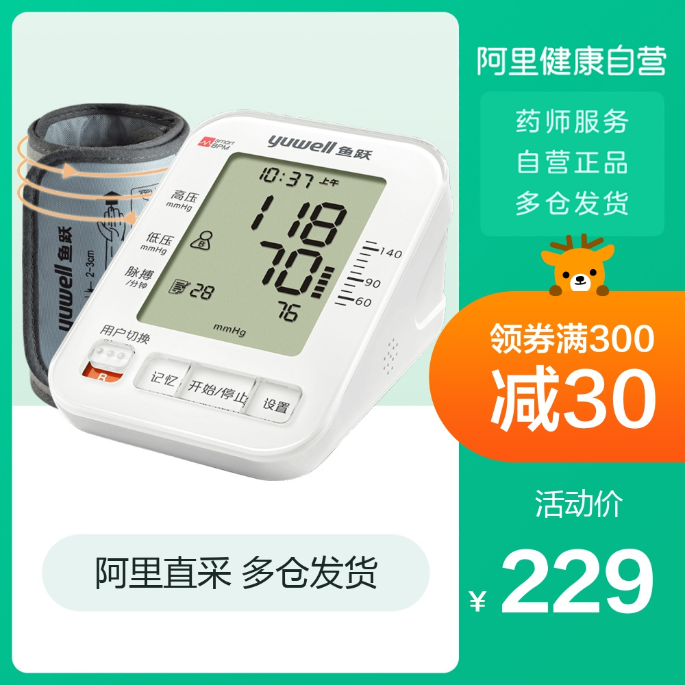 鱼跃电子血压计旗舰店同款臂式语音高精准血压测量仪家用医用