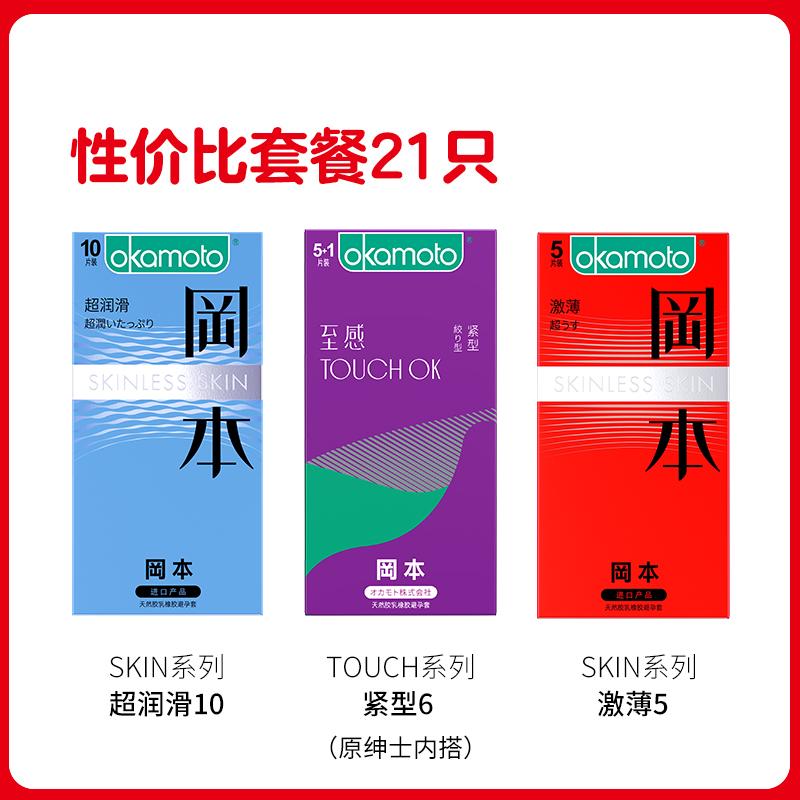 阿里自营 日本冈本 超薄系列避孕套 21支