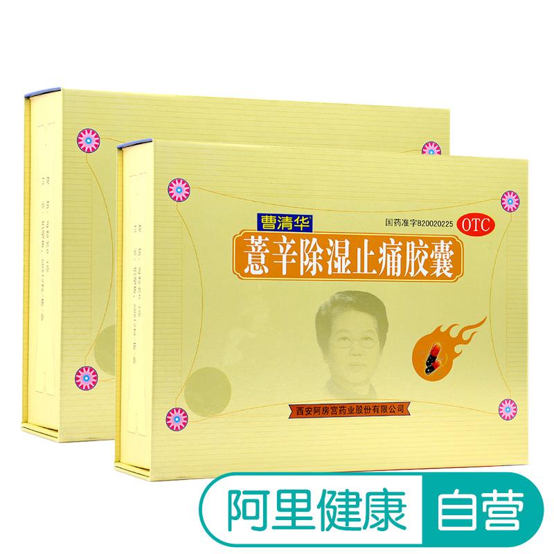 2盒曹清华薏辛除湿止痛胶囊216粒风湿腰椎痛类风湿关节炎