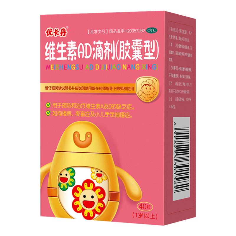 优卡丹维生素ad滴剂胶囊1岁以上婴儿维生素d滴剂鱼肝油儿童补钙