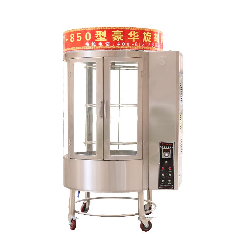 盾皇850型烤鸡烤鸭炉燃气木炭-纯燃气-电热木炭-纯电型烤鱼炉机器