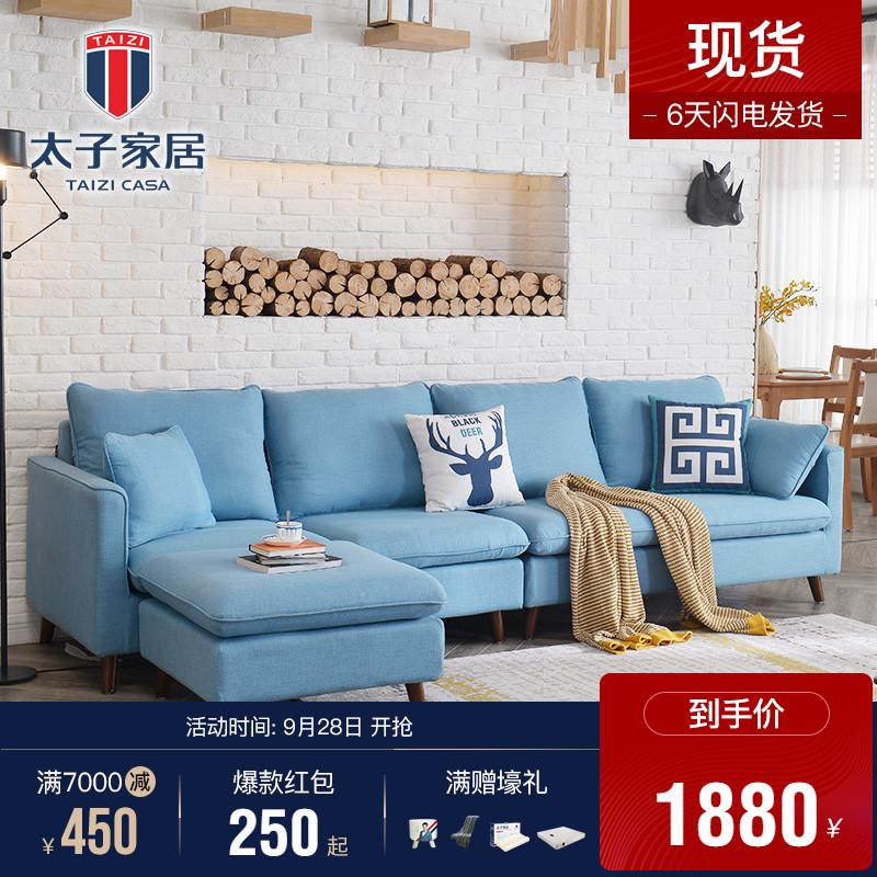 太子家居 北欧布艺沙发组合客厅整装现代简约三人小户型实木沙发