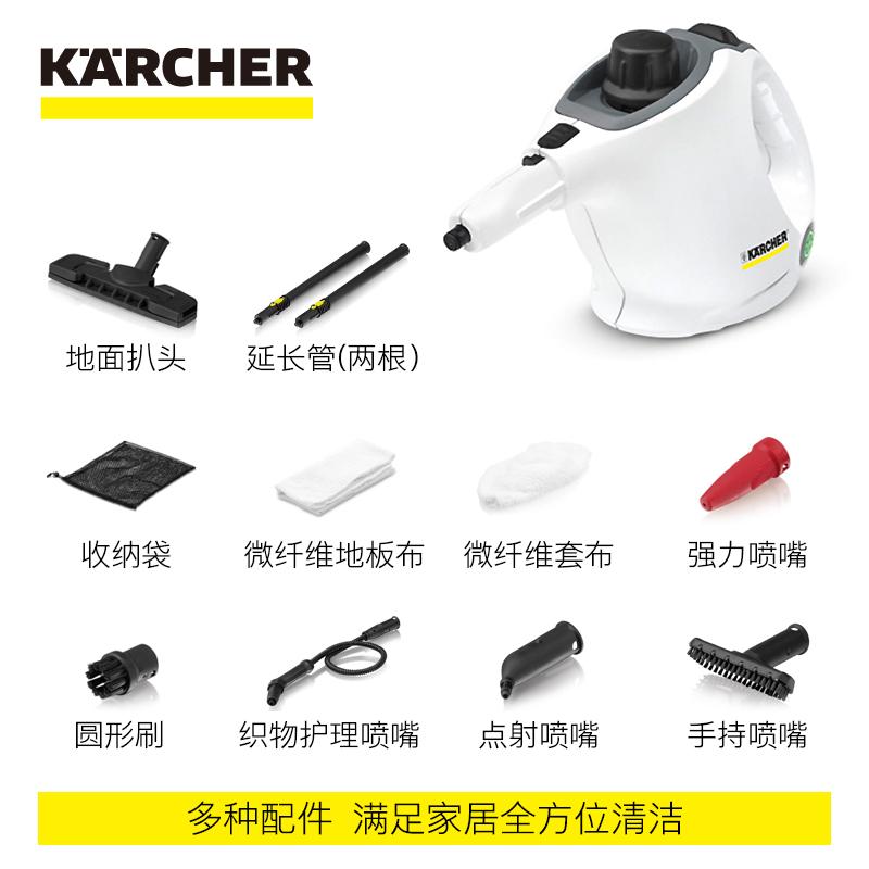 凯驰集团karcher蒸汽清洁机家用多功能高温高压厨房清洗机拖把SC1