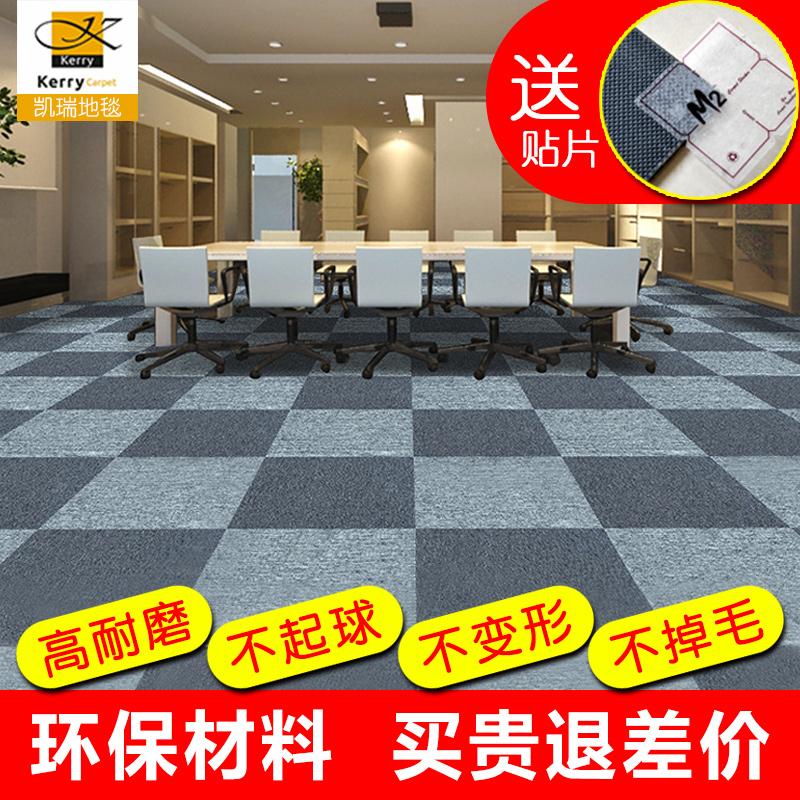 办公室方块地毯 会议室写字楼宾馆酒店地毯工程商用满铺拼接地毯