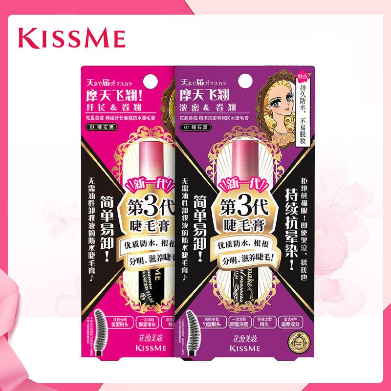 包邮日本kiss me花盈美寇纤长浓密睫毛膏 第三代耐水易卸妆