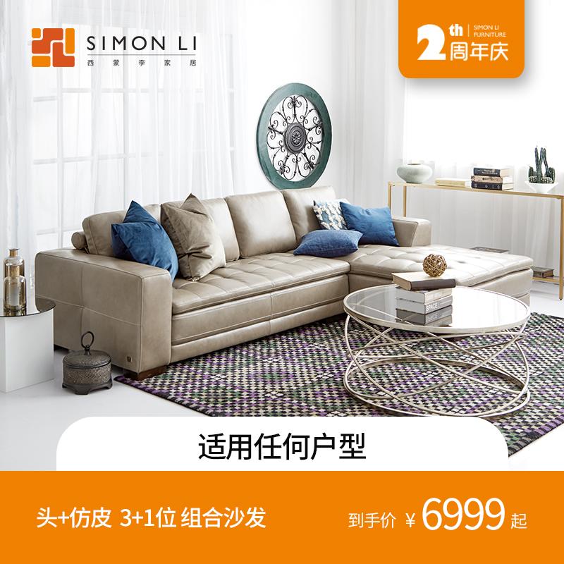 SIMONLI坐感偏软贵妃头层牛皮转角北欧风欧式现代简约沙发A003