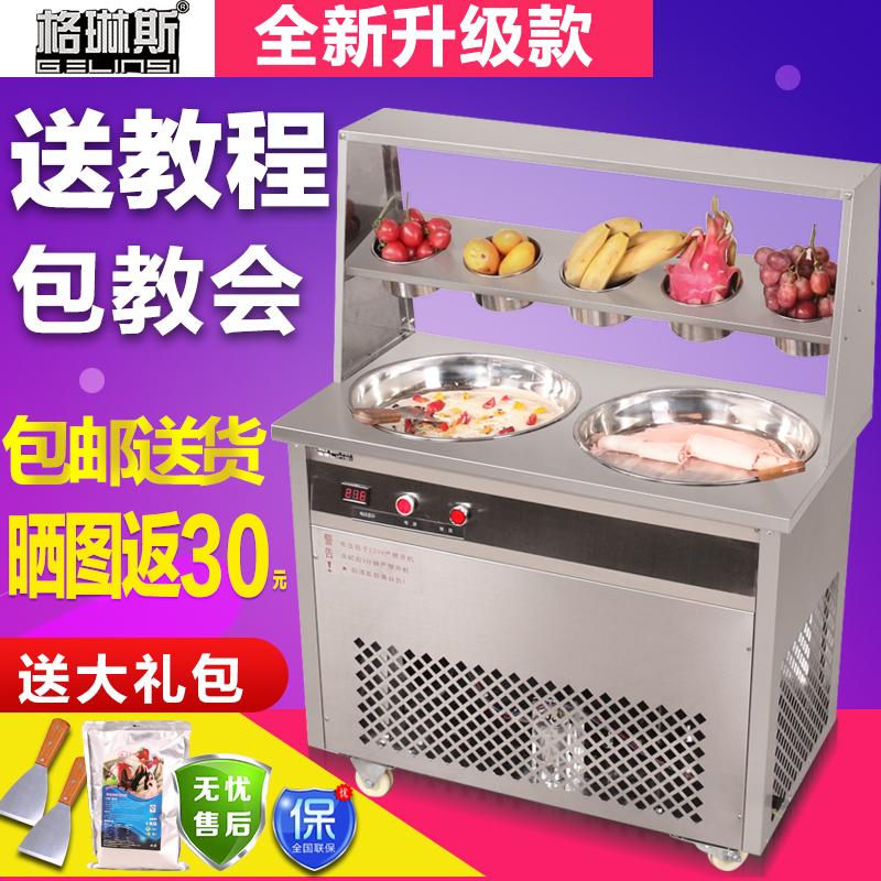 格琳斯炒冰机商用炒酸奶机双锅炒冰激凌机器炒奶果冰淇淋卷冰粥机