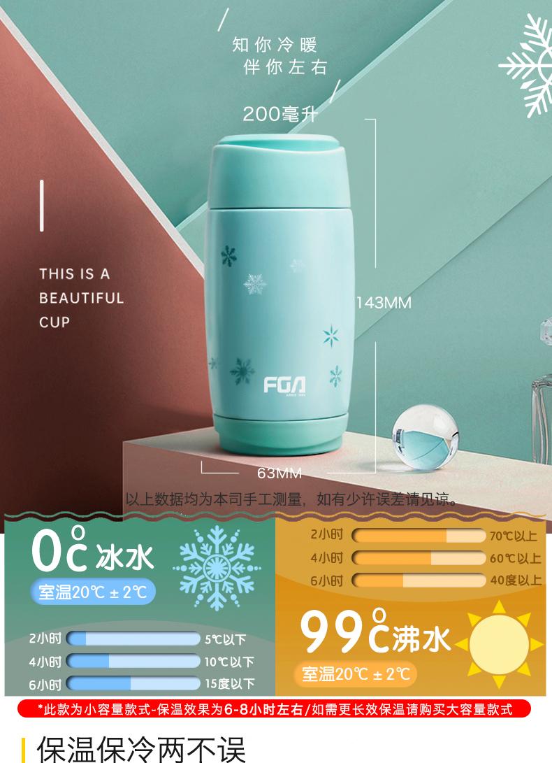 知你冷暖伴你左右200毫升THIS IS ABEAUTIFUL143MMCUPFGA以上数据均为本司手工测量,如有少许0足冰水盏2小时70℃以上4小时60℃以上6小时40度以上室温20℃±2℃)2小时5℃以下99足沸水4小时10℃以下6小时15度以下室温20°±2℃此款为小容量款式保温效果为6-8小时左右/如需更长效保温请购买大容量款式保温保冷两不误-推好价 | 品质生活 精选好价
