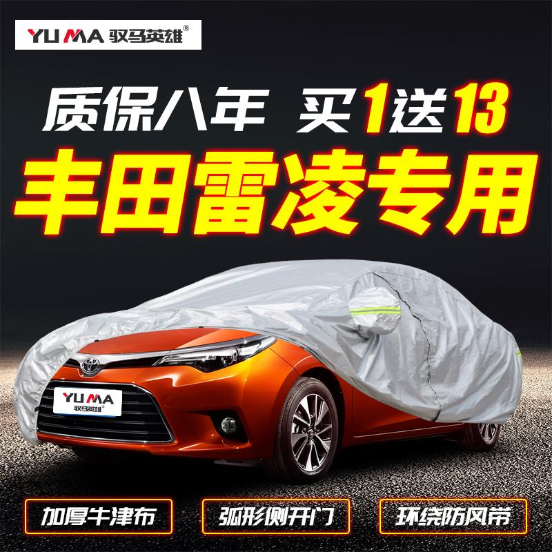 2017款丰田新款雷凌专用车衣车罩防晒防雨双擎隔热加厚遮阳防冰雹