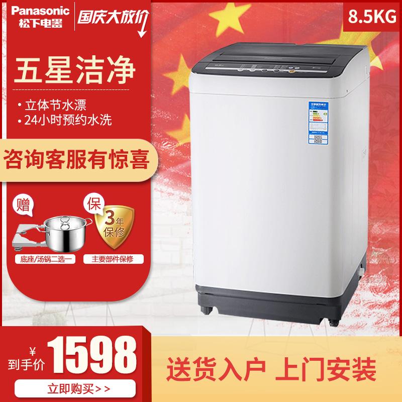 Panasonic-松下XQB85-T8021节能爱妻号家用全自动波轮洗衣机