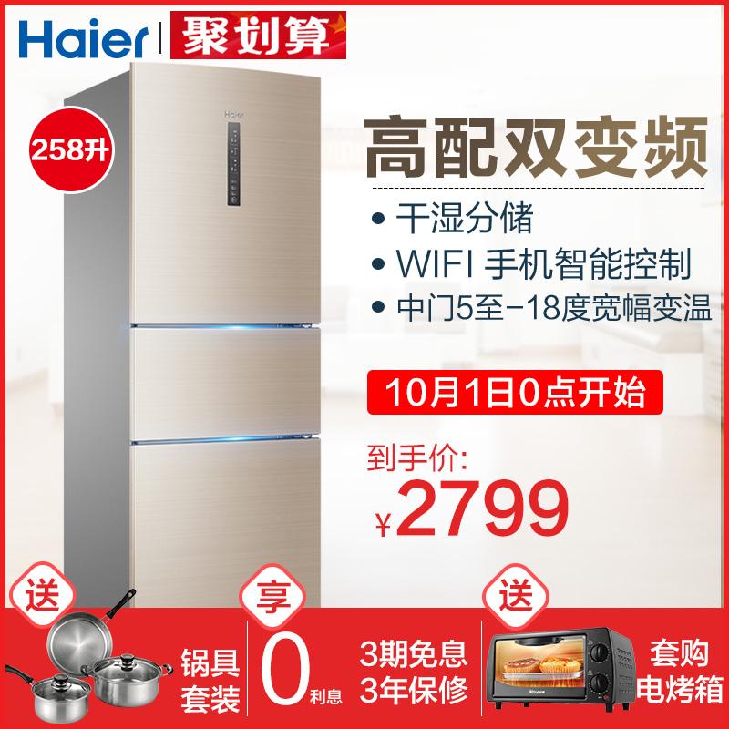 海尔冰箱三门变频风冷无霜三开门式家用Haier-海尔 BCD-258WDVMU1