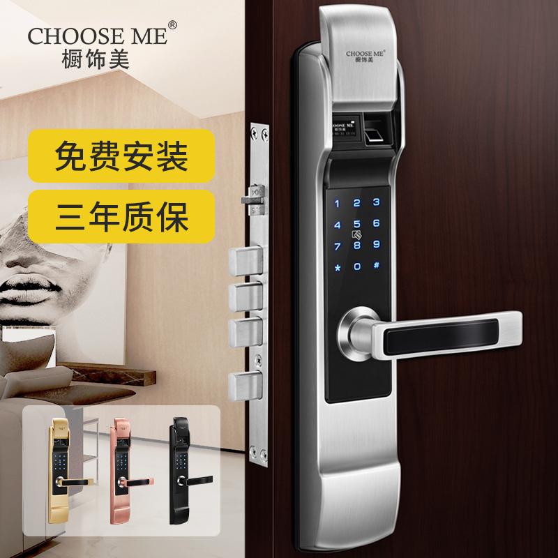 橱饰美智能锁指纹锁家用防盗大门锁密码锁电子锁磁卡感应门禁锁