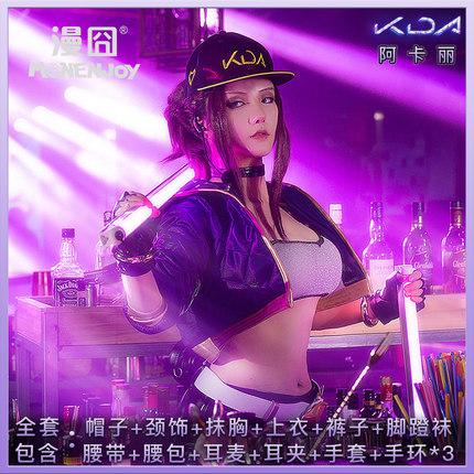 【漫囧】K/DA kda女团 阿卡丽 cosplay服装 全套 现货