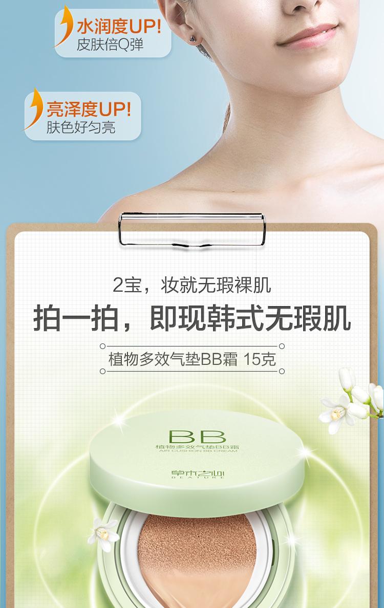 草木之心杭帮专卖店_草木之心品牌产品评情图
