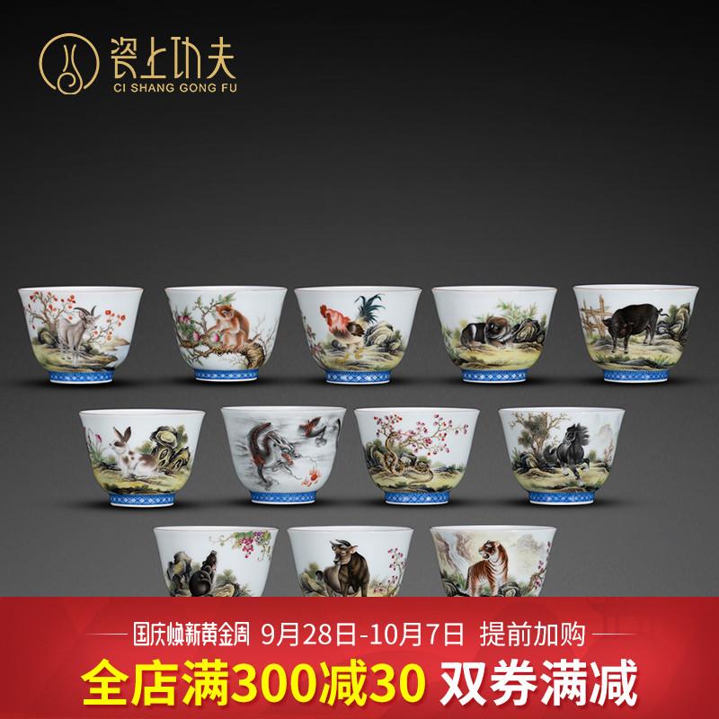 茶杯单杯 珐琅彩手绘十二生肖图主人杯 套装 陶瓷功夫茶具景德镇