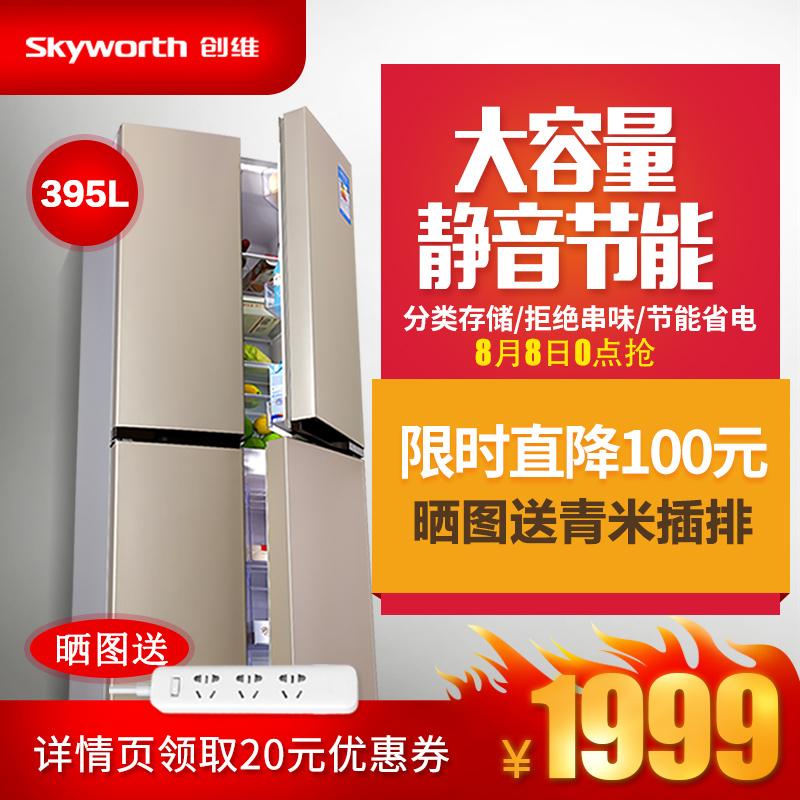 skyworth/创维字对开大电冰箱d39h