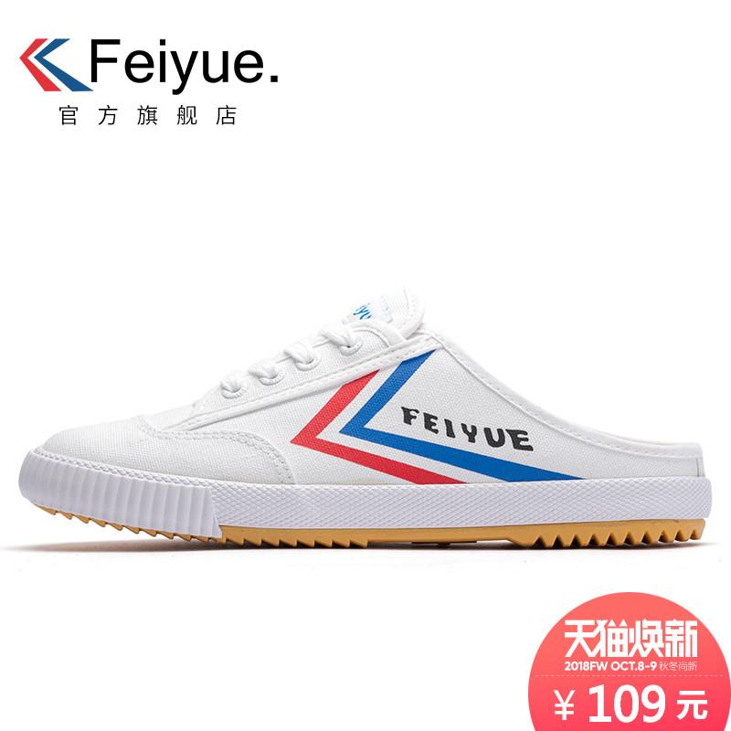 feiyue-飞跃帆布半拖鞋无后跟懒人夏季新品布鞋中性男女款