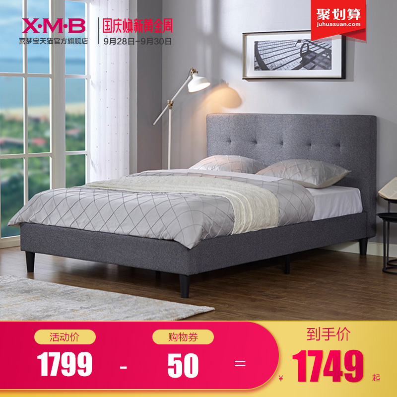 喜梦宝软包床北欧现代简约布艺床1.5米双人床1.35米软包床卧室床
