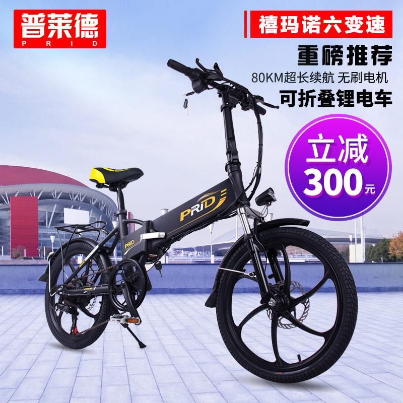 普莱德电动自行车锂电池48V折叠电动车小型代驾电瓶车电单车
