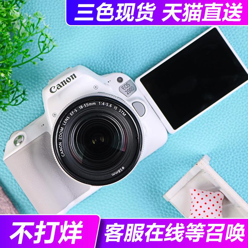 Canon/佳能200D 18-55套机 入门级单反相机 数码高清旅游 照相机