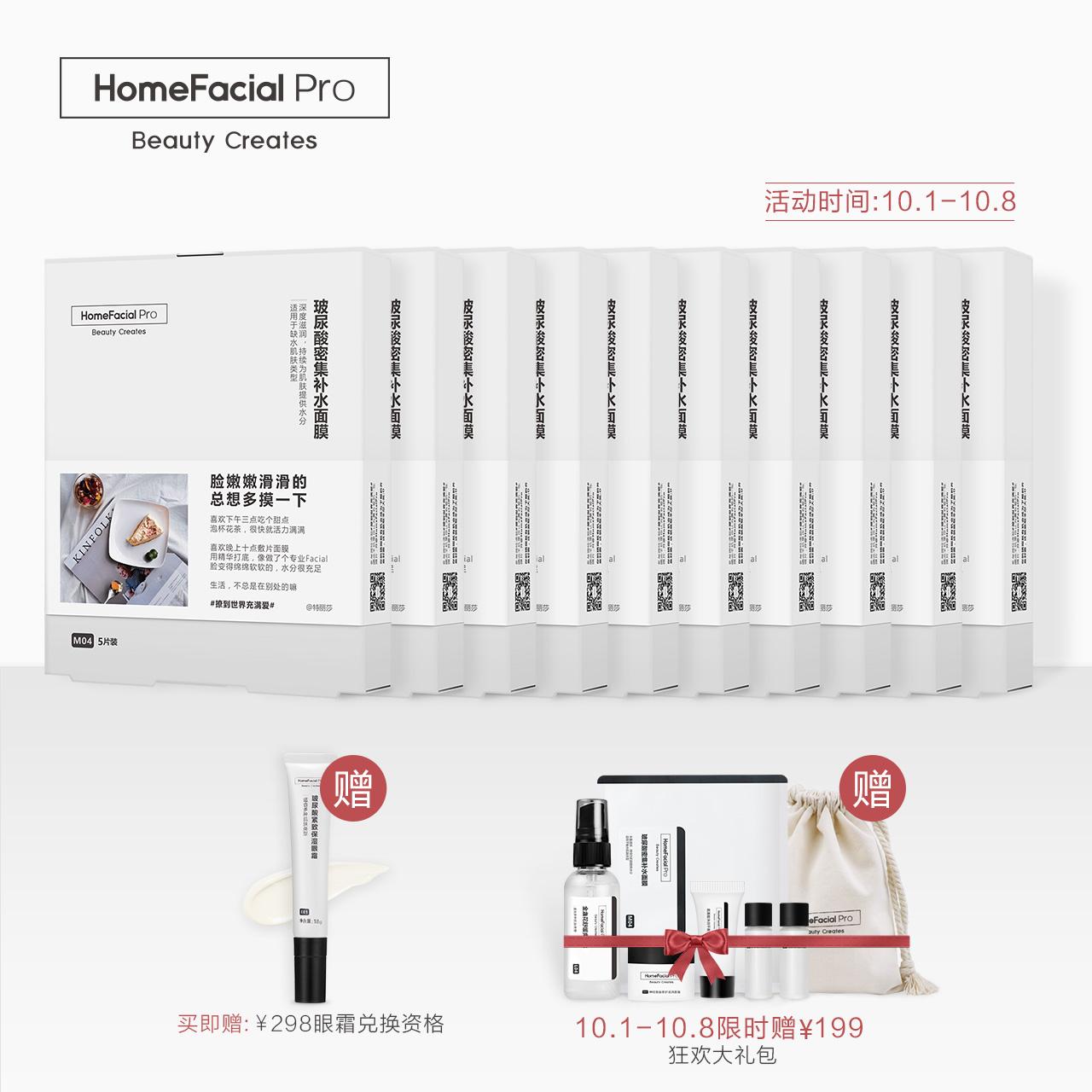 HomeFacialPro玻尿酸密集补水面膜10盒 赠狂欢大礼包