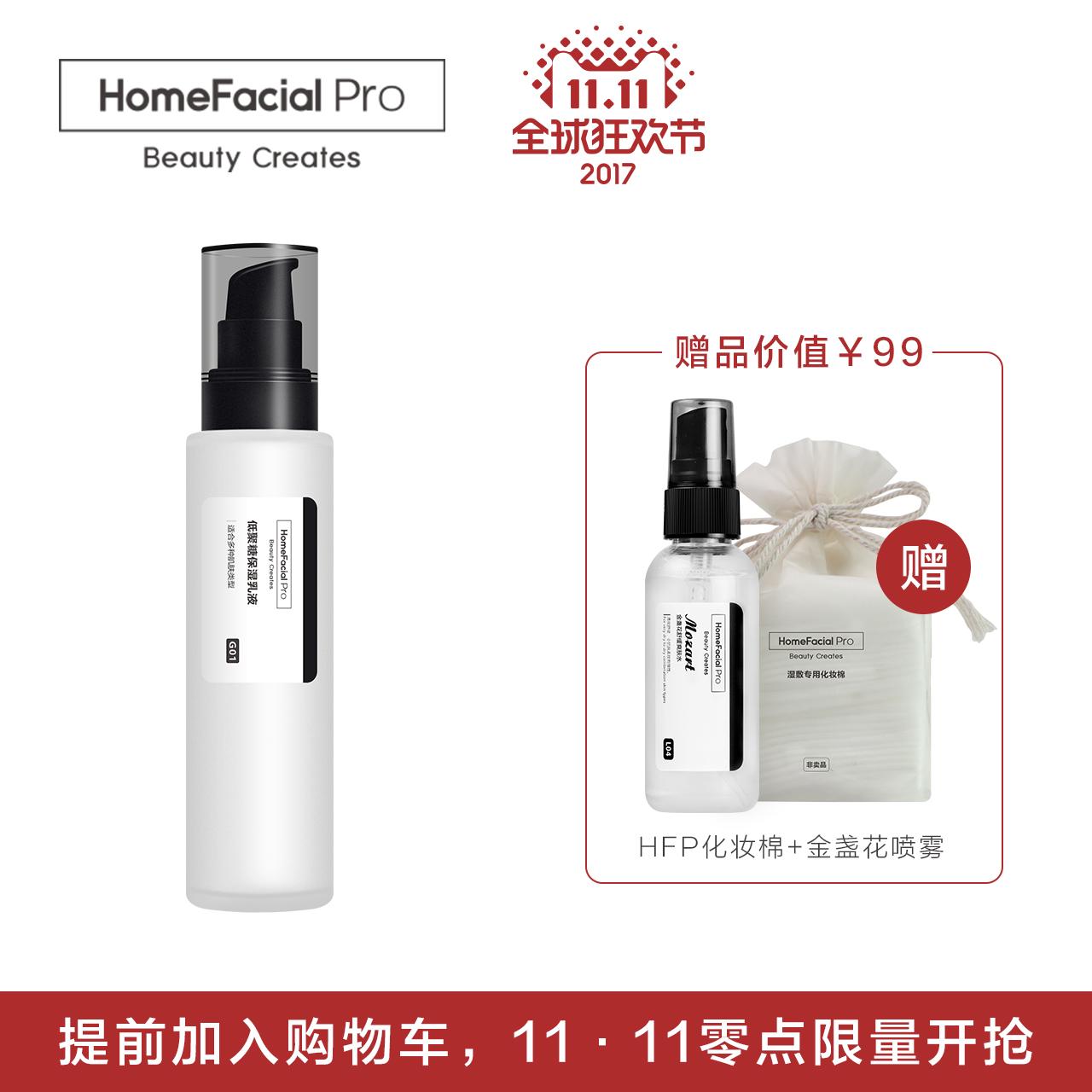 【双11】HomeFacialPro低聚糖补水保湿乳液控油爽肤修护肌肤护肤