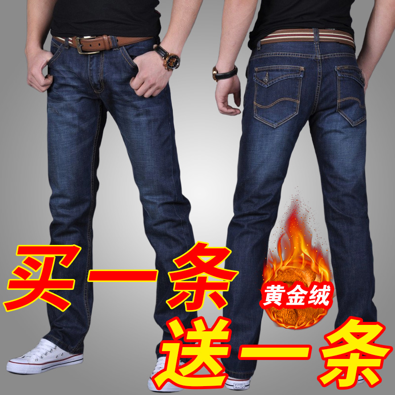 Male taxi thick velvet jeans men straight Dongkuan loose big yards winter wild Slim pants young men