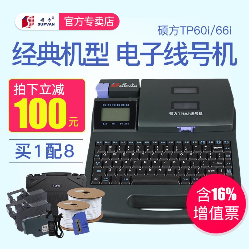 硕方线号机TP60i打号机TP66i套管打印机 号码管打字机线号管打码机电脑线缆打号机 打码机 线号打印机 标签机