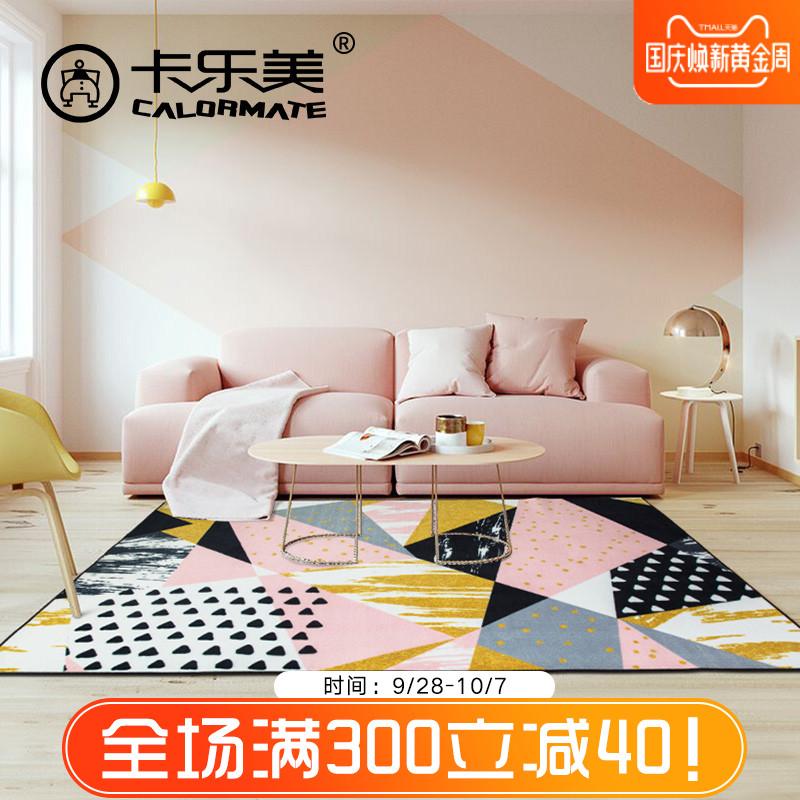 卡乐美 北欧风格几何客厅地毯茶几垫 粉色少女心现代简约卧室毯子