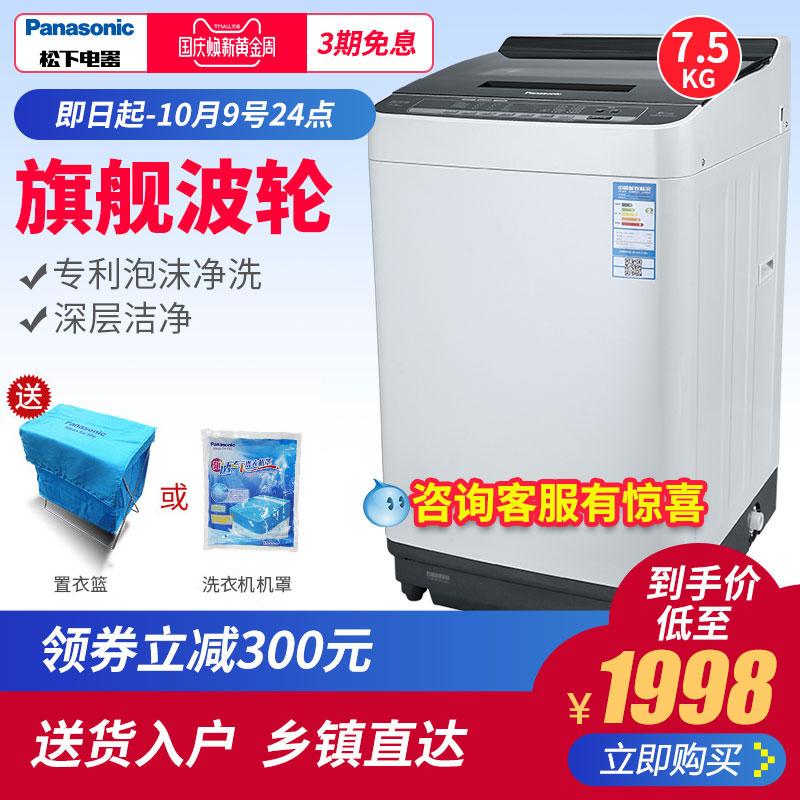 Panasonic-松下XQB75-H57321 7.5kg全自动静音波轮洗衣机泡沫净