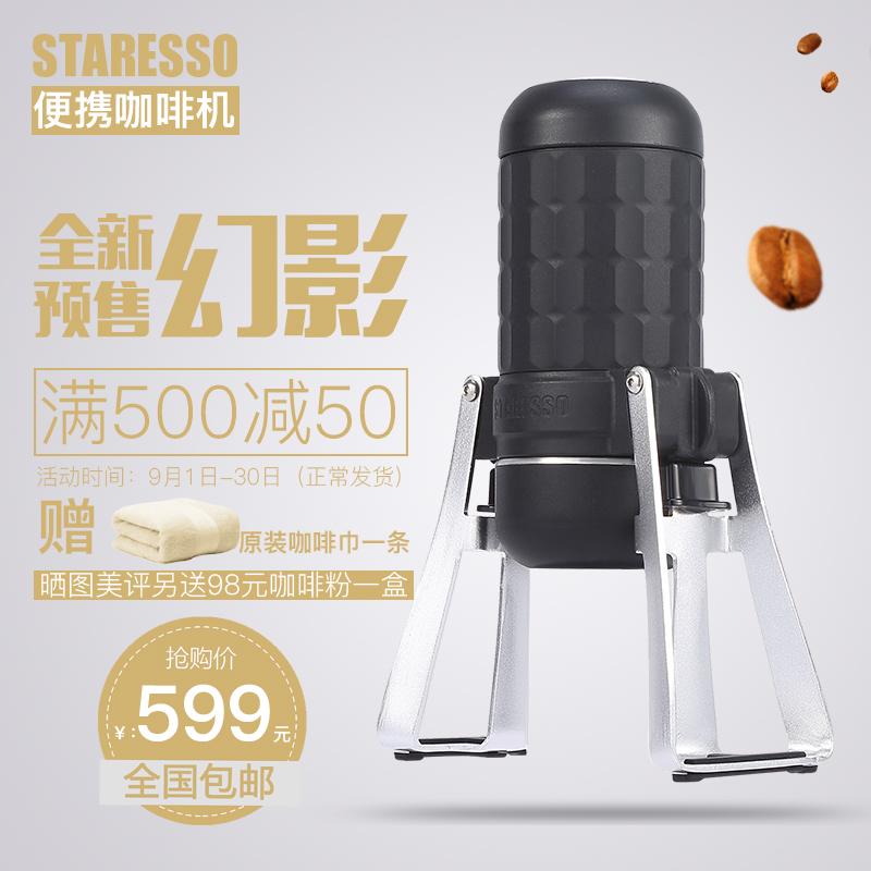 STARESSO三代意式迷你手动大容量便携式咖啡机 家用商用法压壶杯